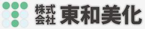 株式会社東和美化